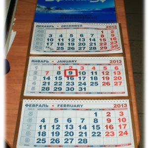 Календарь квартальный перекидной