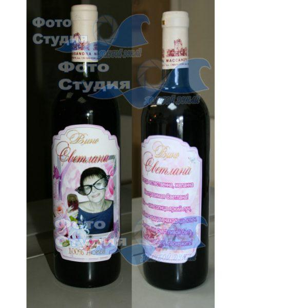 Подарочная этикетка на бутылке