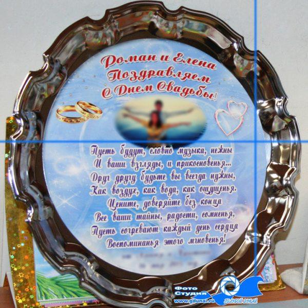 Тарелка с вашим изображением
